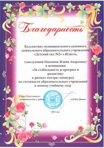 Благодарность коллективу МКДОУ д/с №2 г.Пласта за стабильность и прогресс в развитии