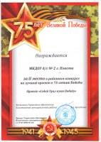 Грамота за 2 место в районном конкурсе на лучший проект к 75-летию Победы