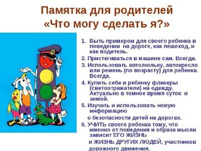 Pamyatka_dlya_roditeley_po_PDD_Chto_mogu_sdelaty_ya.jpg