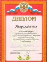 Диплом Юсупова Милена