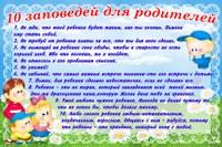 zapovedi-dla-roditelei-na-pechat2b.jpg